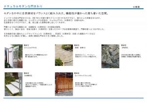 受賞者:以津の夢 伊藤文章