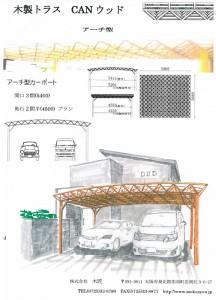木製立体トラス・アーチタイプ(プレゼン用資料)
