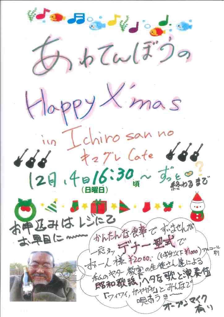 あわてんぼうのHappy X'mas2014.12.14