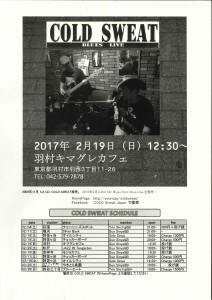 COLD SWEAT ライブちらし2017.2.19