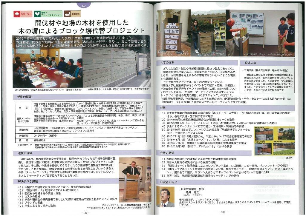 関西大学地域連携事例集-1-e1488783226532-1024x724[1]