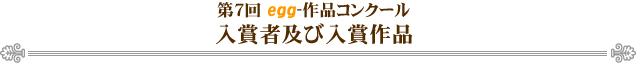 第7回 egg-作品コンクール 入賞者及び入賞作品