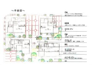4区画の建売住宅と言う難題。そのプランベースとなる平面図
