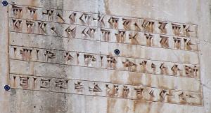 4:キュロス2世碑文