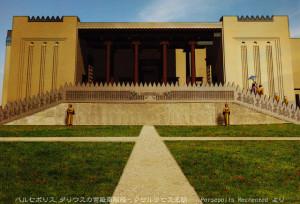 4:ペルセポリスの庭