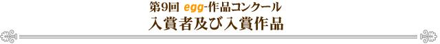 第9回 e2018/10/ttl_8thcon.jpggg-作品コンクール 入賞者及び入賞作品